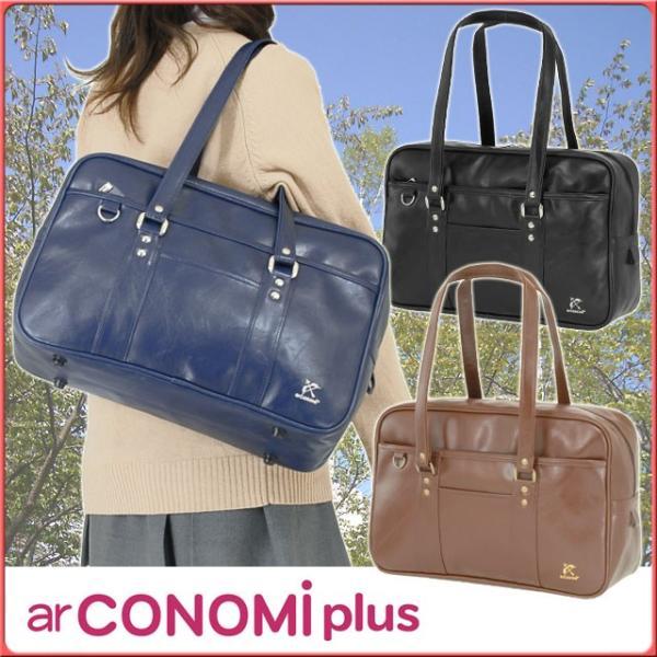 エーアール コノミ プラス 合皮スクールバッグ A4対応 通学かばん 学生カバン スクールバック スクバ 12-6591 ar CONOMI