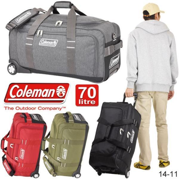 コールマン ボストンキャリー 2輪 全4色 大容量 70リットル ボストンバッグ 大型 キャリーバッグ Coleman 3WAY 男子 女子 14-11
