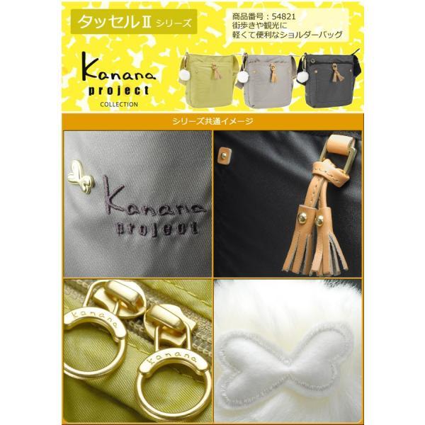 カナナプロジェクト コレクション ショルダーバッグ Kanana VYG タッセル2 カナナプロジェクト 竹内海南江さんプロデュース かなな 54821