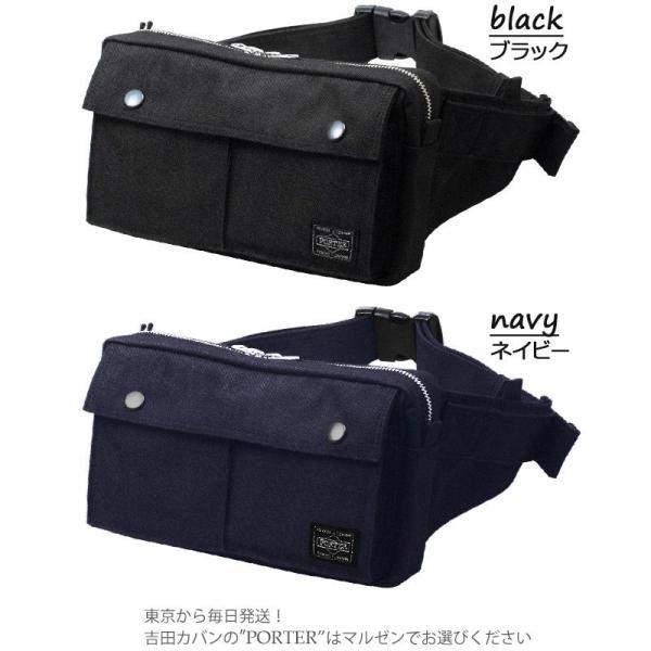 吉田カバン ポーター スモーキー ウエストバッグ ウエストポーチ ブラック/ネイビー PORTER SMOKY 592-07507|maruzen-bag|04