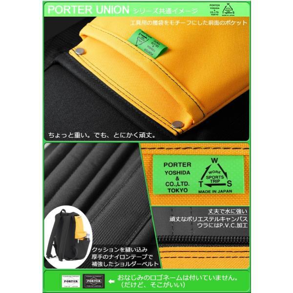 吉田カバン ポーター ユニオン リュック 全4色 15リットル PORTER UNION 782-08692|maruzen-bag|02