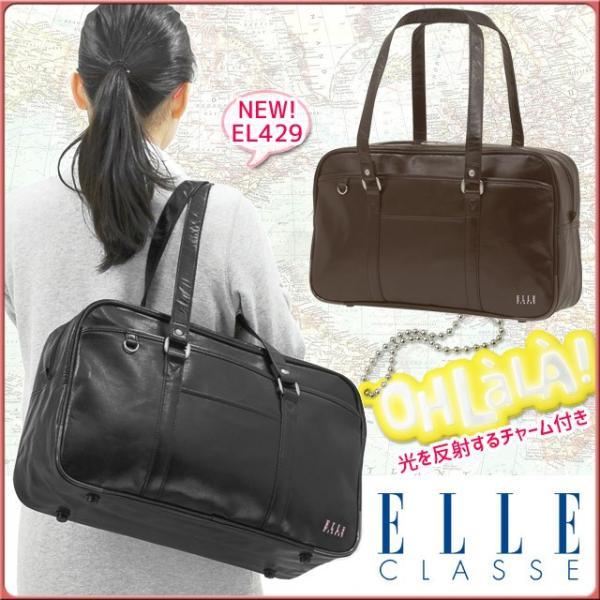 スクールバッグ エル クラス ELLE CLASSE (エル クラス) 合皮 44センチ 通学かばん 学生カバン スクールバック 女子 通学 可愛い スクバ EL429 maruzen-bag