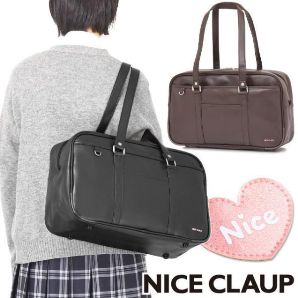 ナイスクラップ NICE CLAUP スクールバッグ 合皮 44センチ 通学 女子 可愛い スクバ NC340|maruzen-bag