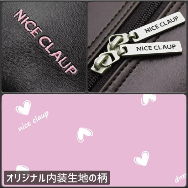 ナイスクラップ NICE CLAUP スクールバッグ 合皮 44センチ 通学 女子 可愛い スクバ NC340|maruzen-bag|02