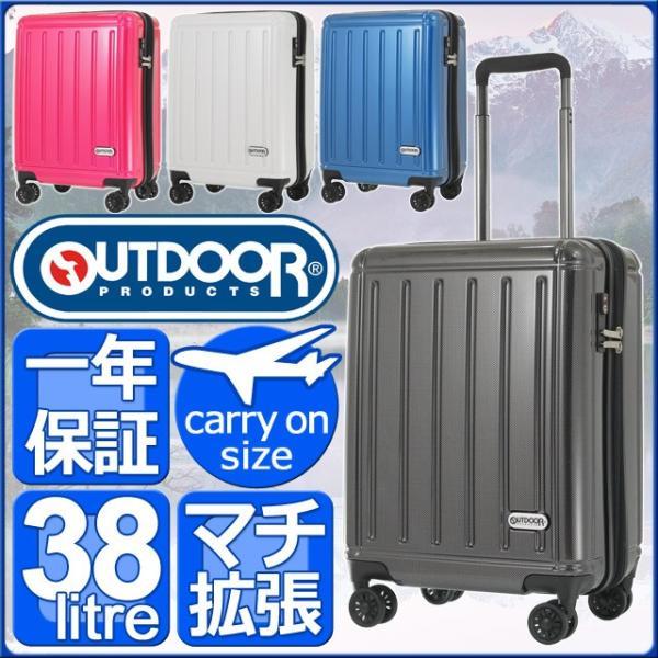 アウトドア プロダクツ スーツケース キャリーバッグ ハード キャリーケース 4輪 国内線(100席以上)機内持ち込み 38〜47リットル od-0692-48