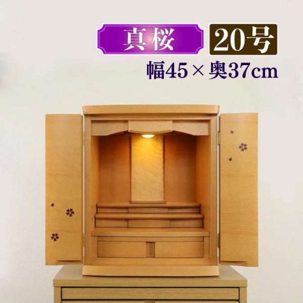 【モダン仏壇】上置きタイプ・桜20号(プラス料金で仏具セットが選べます)