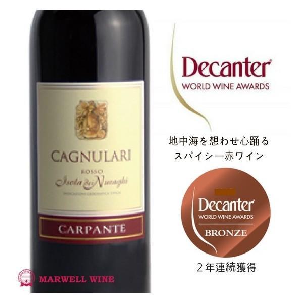 カルパンテ カニュラリ イゾラ デイ ヌラーギ 2016 カニュラーリ 100%  イタリア サルデーニャ 赤ワイン 750ml marwell 02