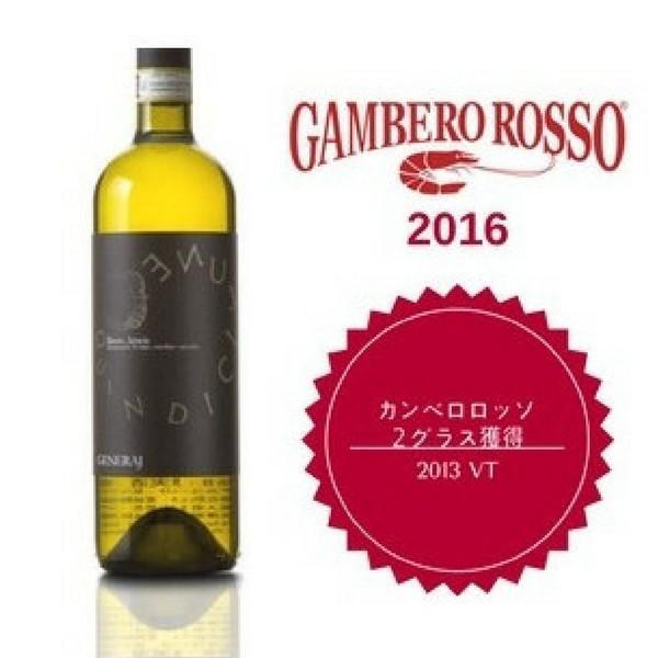 ジェネライ ロエロ アルネイス クインディチルーネ 2013 アルネイス100% 辛口 イタリア ピエモンテ 白ワイン 750ml|marwell|03