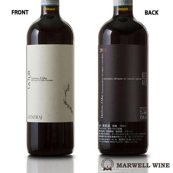 ジェネライ バルベーラ ダルバ ラ トゥール バルベーラ ミディアムボディ イタリア ピエモンテ 赤ワイン 750ml|marwell|02