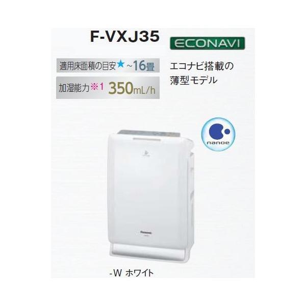 パナソニック 加湿空気清浄機 F-VXJ35 [16畳] エコナビ搭載の薄型モデル エコナビ・ナノイー [F-VXJ35-W ホワイト] FVXJ35 [新品]