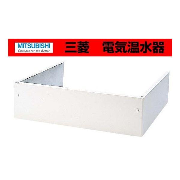 三菱電気温水器別売部品(給湯専用タイプ)脚部カバー(150L用) GT-D150B  新品