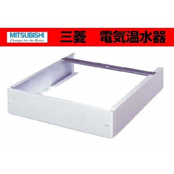 三菱電気温水器別売部品(給湯専用タイプ)天部カバー(1BR150L用) GT-E15RB  新品