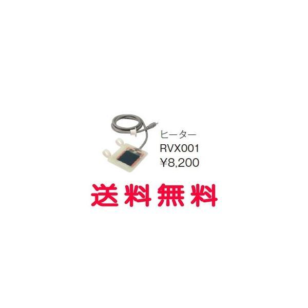 ジャニス[Janis] 簡易水洗便器ジャレット ヒーター RVX001[代引不可]