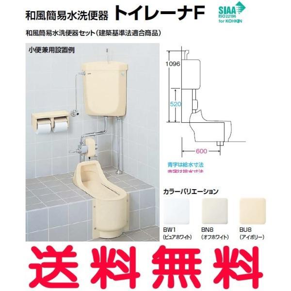 INAX・LIXIL トイレ 和風簡易水洗便器 トイレーナF 便器+タンク【TWC-200B】 給水管【TF-870EJF】 一般地・寒冷地(流動方式)共用 【代引・後払い決済不可】