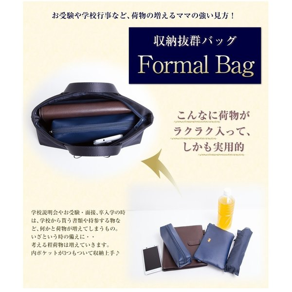 フォーマルバッグ お受験 バッグ 撥水加工 日本製 紺 岩佐 グログランリボンフォーマルバッグ 101251-s