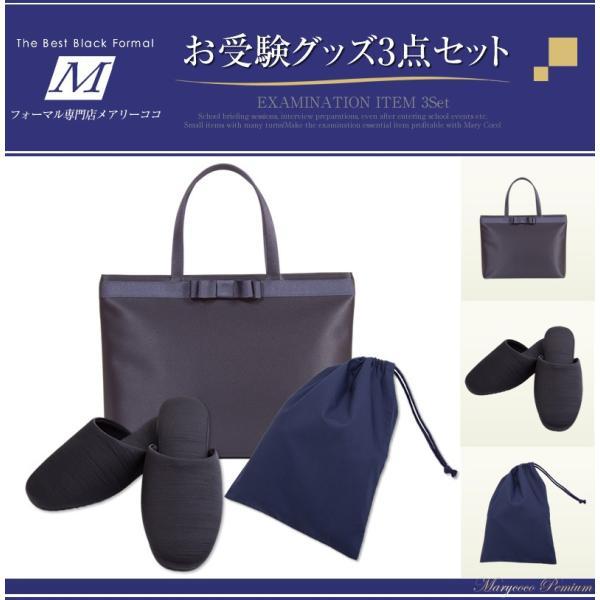 お受験バッグ 日本製 グログランスリッパ ヒールスリッパ 収納袋 岩佐 日本製 グッズ3点セット SP02-51SET