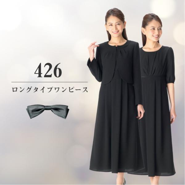 喪服 レディース  礼服 卒業式 入学式 ロング ブラックフォーマル スーツ  洗える 女性 ママスーツ|marygold