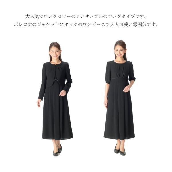 喪服 レディース  礼服 卒業式 入学式 ロング ブラックフォーマル スーツ  洗える 女性 ママスーツ|marygold|02