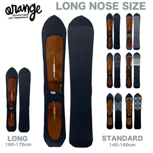 スノーボード ソールカバー orange Knit cover Long nose オレンジ ニット カバー ロングノーズサイズ ロングボード用 パウダーボード ワイドボード