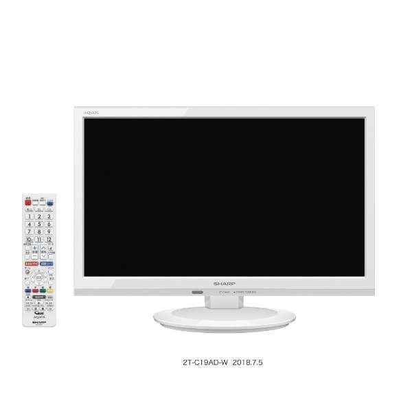 シャープ 19V型 液晶テレビ AQUOS(アクオス) 2T-C19AD-W ホワイト系の画像