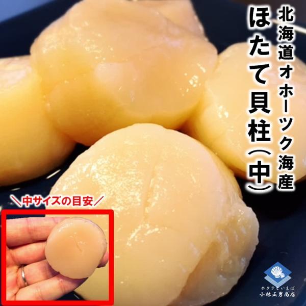 ホタテ貝柱 北海道産 1kg化粧箱入 お刺身用 1kgに41〜50粒入 中サイズの3Sサイズ|masaoshoten