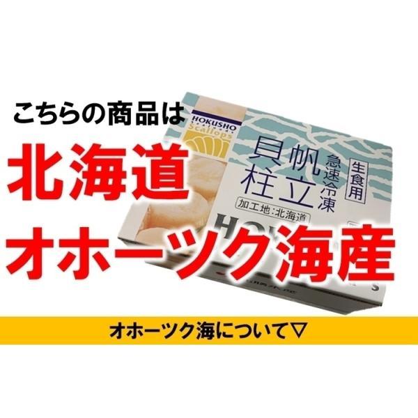 ホタテ貝柱 北海道産 1kg化粧箱入 お刺身用 1kgに41〜50粒入 中サイズの3Sサイズ|masaoshoten|05