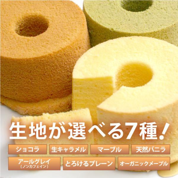 【工場直送】【おいしふぉん】生地が選べる7種類 シフォンケーキ20cmホール