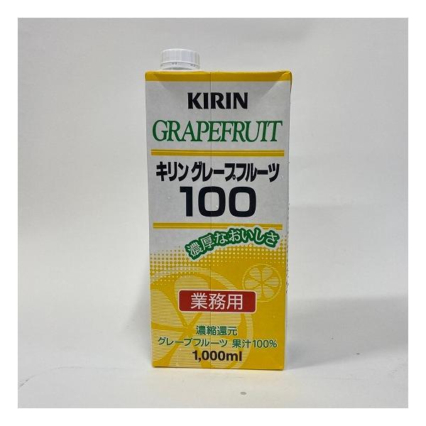 【キリン】キリン グレープフルーツ 100% 1L パック 業務用