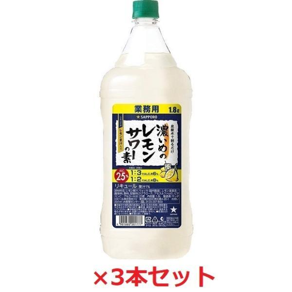 【サッポロビール】濃いめのレモンサワーの素 1.8L ペット×3本セット 業務用 1800ml