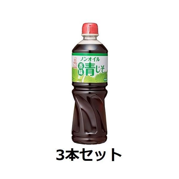 【ケンコーマヨネーズ】ケンコー ノンオイル 香味青じそ 1L ペット 3本 ドレッシング 業務用