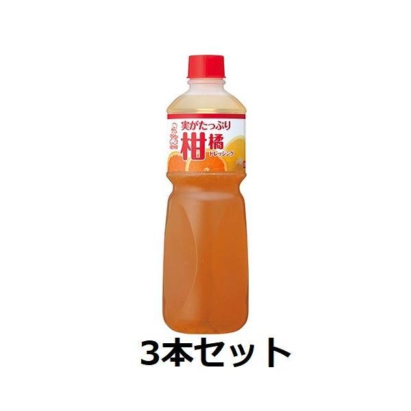 【ケンコーマヨネーズ】ケンコー 実がたっぷり柑橘ドレッシング 1L ペット 3本 ドレッシング 業務用