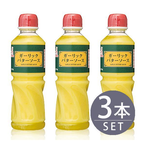 【ケンコーマヨネーズ】ガーリックバターソース 515g ペット 3本 【業務用大型サイズ】