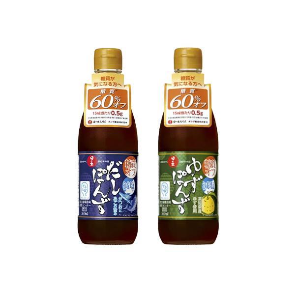 【キング醸造】 日の出 糖質オフ・減塩 ≪だしぽんず×ゆずぽんず≫ 360ml 各1本 味比べ2本セット
