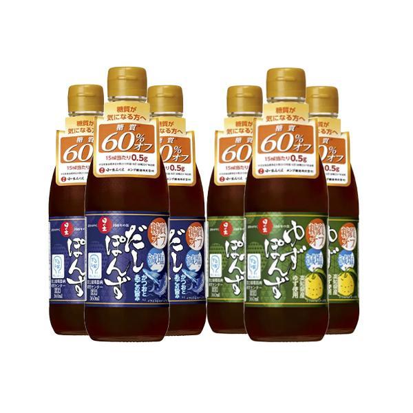 【キング醸造】 日の出 糖質オフ・減塩 ≪だしぽんず×ゆずぽんず≫ 360ml 各3本 味比べ6本セット