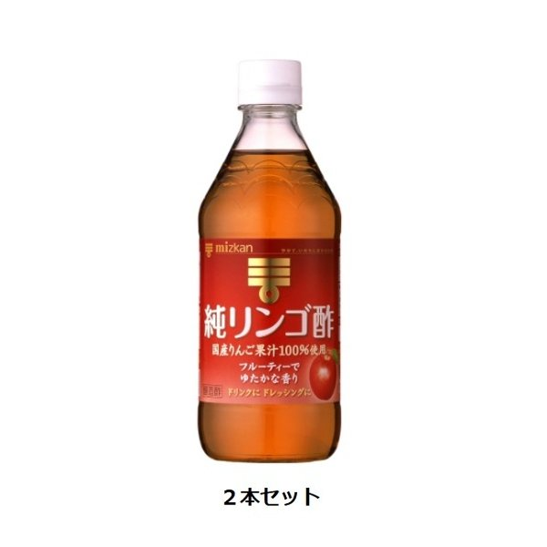 Mizkan 純リンゴ酢 500ml瓶×2本セット