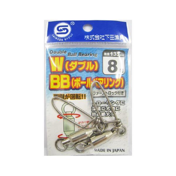 下田漁具 HP Wボールベアリング 2Rファースト付 8号【ゆうパケット】