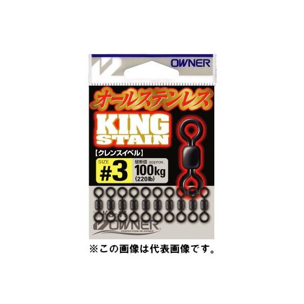 オーナー キングステンクレンスイベルSK−11 #6【ゆうパケット】