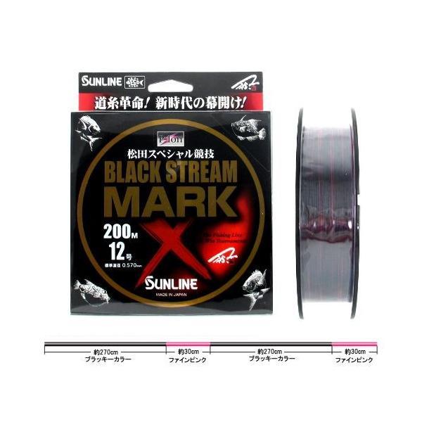 サンライン 松田スペシャル競技 ブラックストリームマークX 200m 12号 ブラッキー/ファインピンク【ゆうパケット】