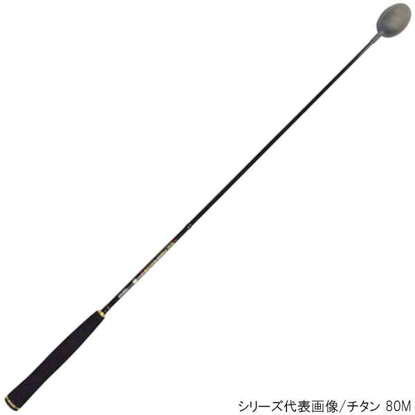 釣研 マックフロートマスターII チタン 75MS