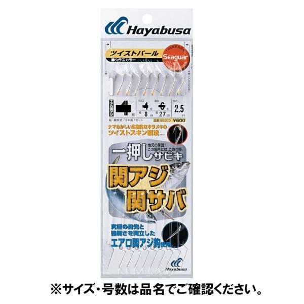 一押しサビキ 関アジ関サバ ツイストパール SS200 鈎3号−ハリス3号【ゆうパケット】