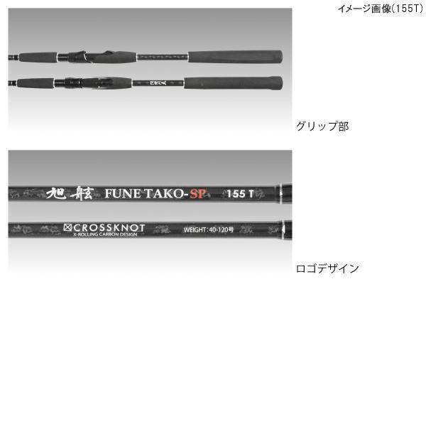 タカミヤ 伝衛門丸 旭舷(きょくげん) FUNETAKO-SP 155S