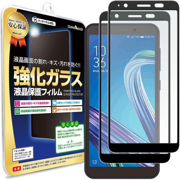 【2枚セット】 ASUS ZenFone Live L1 ZA550KL ガラス保護フィルム 保護フィルム ZenFoneLive ZenFoneLiveL1 LiveL1 ZA 550KL    ガラス 液晶 保護 フィルムina|mastcart