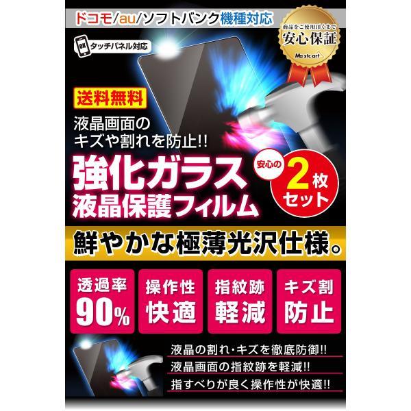 【2枚セット】 ASUS ZenFone Live L1 ZA550KL ガラス保護フィルム 保護フィルム ZenFoneLive ZenFoneLiveL1 LiveL1 ZA 550KL    ガラス 液晶 保護 フィルムina|mastcart|03