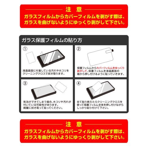 【2枚セット】 ASUS ZenFone Live L1 ZA550KL ガラス保護フィルム 保護フィルム ZenFoneLive ZenFoneLiveL1 LiveL1 ZA 550KL    ガラス 液晶 保護 フィルムina|mastcart|07