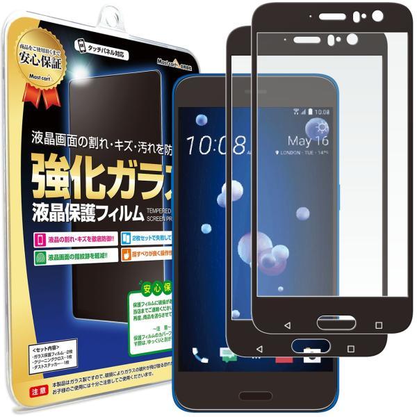 HTC U11 フィルム ガラスフィルム 2枚セット HTV33 601HT HTCU11 u 11 ガラス 保護フィルム 画面保護 シート 送料無料