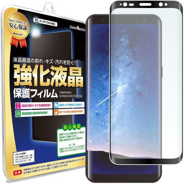 Galaxy S8 Plus フィルム ガラスフィルム sc-03j scv35 GalaxyS8Plus Samsung ギャラクシーS8 プラス ギャラクシー 送料無料