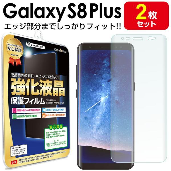 Galaxy S8 Plus フィルム エッジ密着 2枚セット sc-03j scv35 保護 galaxys8plus s 8 plus プラス ギャラクシーs8 plus TPU 送料無料