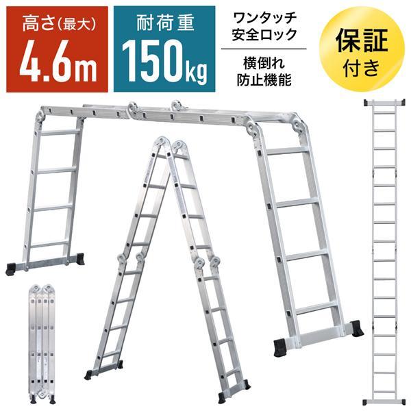 はしご 脚立 便利 梯子 アルミ製 4.6m 保証あり 安全ロック 滑り止めスタンド 付属 はしご兼用脚立 ハシゴ兼用脚立 ハシゴ 多機能アルミはしご 多機能|masuda-shop