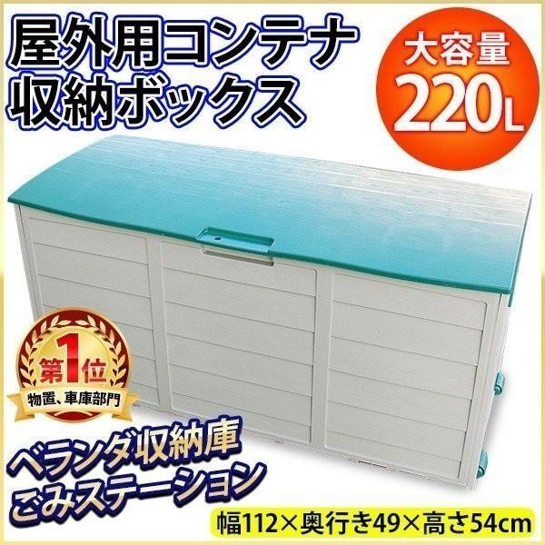 収納ボックス コンテナボックス 屋外用 220L 大容量 ハンドル キャスター付き ベランダ ストッカー 物置 保管箱 ごみ置き場