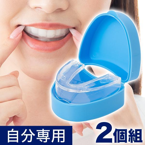 マウスピース2個組いびきグッズいびき防止グッズ歯ぎしりいびきイビキ形状記憶男女共用歯ぎしり歯軋りマウスガード